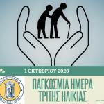 Ο Δήμος Τρικκαίων στο πλευρό των ηλικιωμένων συμπολιτών