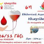 Εθελοντική αιμοδοσία από το Δήμο Μαλεβιζίου, την Αιμοδοσία ΠΑΓΝΗ και την Ηλιαχτίδα