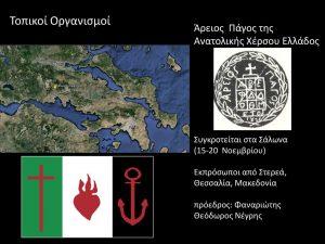 Η ίδρυση του Οργανισμού της Δυτικής Χέρσου Ελλάδος