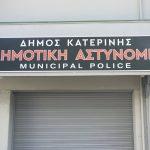 Δήμος Κατερίνης: Έτοιμο «το νέο σπίτι» της Δημοτικής Αστυνομίας