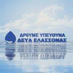 Δήμος Ελασσόνας: Προχωρά ο διαγωνισμός για τις συνδέσεις δικτύου σε Ελασσόνα-Στεφανόβουνο