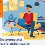 Δήμος Αμπελοκήπων-Μενεμένης: Τέλος στην ταλαιπωρία για σειρά πιστοποιητικών και ληξιαρχικών πράξεων
