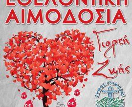 Εθελοντική αιμοδοσία στο Δημαρχείο Γλυφάδας στις 12 Δεκεμβρίου