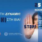 Δήμος Ωρωπού: Συστράτευση για την εξάλειψης της ενδοοικογενειακής βίας