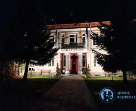Πορτοκαλί φωταγωγήθηκε το Δημαρχείο Φλώρινας για την Παγκόσμια Ημέρα για την εξάλειψη της βίας κατά των γυναικών