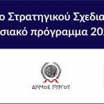 Δήμος Πύργου: Σε δημόσια διαβούλευση το σχέδιο Στρατηγικού Σχεδιασμού