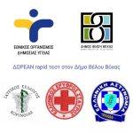 Δωρεάν rapid τεστ για κορονοϊό στον Δήμο Bέλου Βόχας