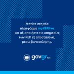 Διευρύνεται η υπηρεσία εξυπηρέτησης δημοτών Καλαμαριάς από τα ΚΕΠ μέσω βιντεοκλήσης