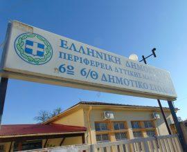 Δήμος Γρεβενών: Άλλα 767.640 ευρώ για την ενεργειακή αναβάθμιση δύο ακόμη σχολείων