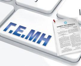Αυτοματοποιημένη με ευθύνη των εταιρειών η δημοσίευση στοιχείων στο ΓΕΜΗ