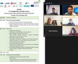 Περιφέρεια ΑΜΘ: Η 5η Εταιρική συνάντηση του έργου «CircPro» για την εξοικονόμηση ενέργειας σε δημόσιους φορείς