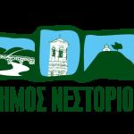 Δήμος Νεστορίου: Συμμετοχή σε νέους διορισμούς και στο πρόγραμμα κινητικότητας δημοσίων υπαλλήλων