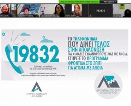Δήμος Ασπρόπυργου: «Άνοια και Πανδημία Covid-19»