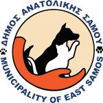 Κατασκευή εγκατάστασης και εξοπλισμός καταφυγίου αδέσποτων ζώων συντροφιάς Δήμου Ανατολικής Σάμου