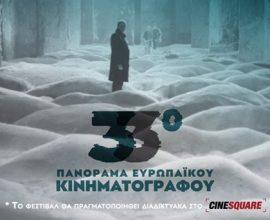 Με τη συνδιοργάνωση της Περιφέρειας Αττικής ξεκινά διαδικτυακά, το 33ο Πανόραμα Ευρωπαϊκού Κινηματογράφου