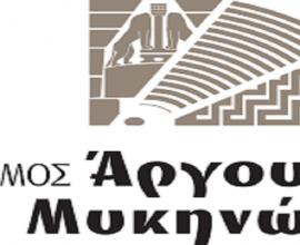 Δήμος Άργους – Μυκηνών: Μέτρα ελάφρυνσης των πληγέντων επιχειρήσεων ψήφισε η Δημοτική Αρχή