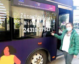 Δήμος Τρικκαίων: Εκστρατεία και με το Αστικό ΚΤΕΛ ενάντια στη βία κατά γυναικών