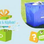 Δήμος Μοσχάτου-Ταύρου: «Πράσινες Αποστολές – Green Missions»: Ανακυκλώνουμε σωστά και κερδίζουμε δώρα!