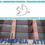 «Η πρόεδρος και τα μέλη της πλειοψηφίας του ΔΣ του ΣΥΠΑ ενεργούν ως Περιφερειακή Παράταξη ή Κοινοβουλευτικό κόμμα»