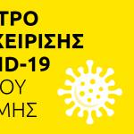 Δήμος Θέρμης: Πρόληψη και δωρεάν τεστ στους δημοτικούς υπαλλήλους, στήριξη στους πολίτες