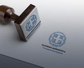 Στις 11 Γενάρη το νομοσχέδιο για το ΑΣΕΠ- Μητσοτάκης: «Εμβληματική μεταρρύθμιση»