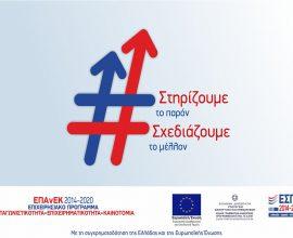 """Πίστωση 48.000.000 ευρώ από την δράση """"Εξοικονομώ – Αυτονομώ"""" του ΕΣΠΑ για την Περιφέρεια Πελοποννήσου"""
