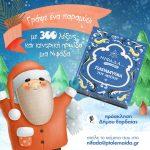 Χριστουγεννιάτικες εκδηλώσεις 2020 από τον Δήμο Εορδαίας