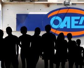 Μέχρι τη Δευτέρα η υποβολή αιτήσεων για το Ειδικό Εποχικό Βοήθημα Εργαζομένων του ΟΑΕΔ