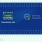 """Π.Ε. Αν. Αττικής: Έναρξη του μαραθωνίου καινοτομίας SUP Free hackathon για το πρόγραμμα """"Ελλάδα χωρίς πλαστικά μιας χρήσης"""""""