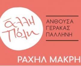 Υπερψήφιση παράτασης οφειλών δημοτών και επιχειρήσεων στον Δήμο Παλλήνης από την Ρ. Μακρή