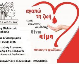 Δήμος Διονύσου: Έκτακτη Εθελοντική Αιμοδοσία την Πέμπτη (17/12) με ραντεβού