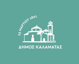 Συνεχίζεται η τηλε-εργασία στον Δήμο Καλαμάτας