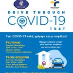 Drive through tests για τον κορονοϊό στο Λουτράκι και τους Αγίους Θεοδώρους