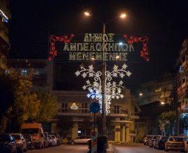 Φόρεσε τα… εορταστικά του ο Δήμος Αμπελοκήπων-Μενεμένης