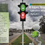 Δήμος Κορινθίων: Η ηλεκτροκίνηση μπαίνει στη ζωή των Κορινθίων