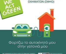 Ο Δήμος Αμφίκλειας – Ελάτειας ατενίζει το μέλλον της ηλεκτροκίνησης με δράσεις υποστήριξής της