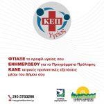 Δράσεις Πρόληψης και Προαγωγής Υγείας του ΚΕΠ Υγείας Δήμου Περιστερίου