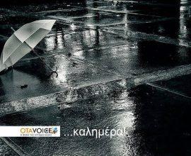 Και την Δευτέρα (25/1) η ενημέρωση σας είναι στο OTAVOICE!