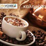 Και την Κυριακή (24/1) η ενημέρωση σας είναι στο OTAVOICE!