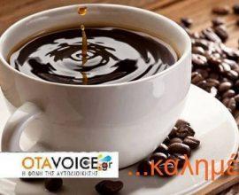 Και την Δευτέρα (18/1) η ενημέρωση σας είναι στο OTAVOICE!