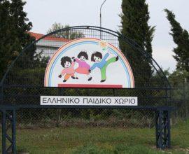 Ο Δήμος Καλαμαριάς στηρίζει το Eλληνικό Παιδικό χωριό