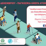ΠΔΕ: Διαδικτυακή Συζήτηση Ενημέρωσης και Ευαισθητοποίησης με αφορμή την Παγκόσμια Ημέρα Ατόμων με Αναπηρία