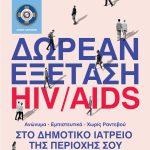 Δωρεάν και ανώνυμη εξέταση για HIV από τον Δήμο Αθηναίων