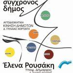 «Σύγχρονος Δήμος»: Προτάσεις για το Τεχνικό Πρόγραμμα του Δήμου Πυλαίας-Χορτιάτη