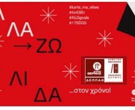 """Δήμος Θέρμης: """"Αλλάζω Σελίδα στο Χρόνο"""" η Χριστουγεννιάτικη δράση της Δημοτικής Βιβλιοθήκης για τα όλα τα παιδιά"""