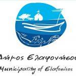 Νέο σχολικό συγκρότημα στον Δήμο Ελαφονήσου