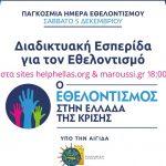 Αμπατζόγλου: «Όλοι μαζί ενωμένοι να αναδείξουμε την υπέρτατη αξία της εθελοντικής προσφοράς»