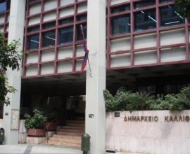 Δήμος Καλλιθέας: Τηλεδιάσκεψη με θέμα «Ρύθμιση Οφειλών και Παροχή Δεύτερης Ευκαιρίας»