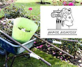 Δήμος Διονύσου: «Συμμετέχουμε Όλοι για ένα καθαρό Δήμο»
