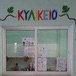 Δήμος Κιλκίς: Μείωση 30% μισθώματος στα σχολικά κυλικεία